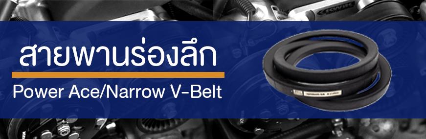 Power Ace / Narrow V-Belt สายพานร่องลึก