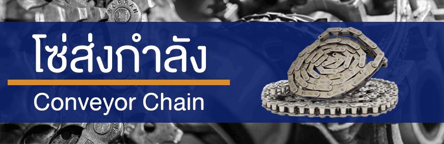 Conveyor Chain โซ่ส่งกำลัง