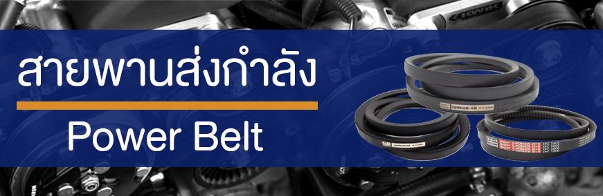 Power belt สายพานส่งกำลัง สายพานร่อง